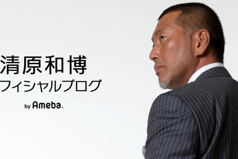 日本前職棒球星清原和博。圖擷自清原和博官方部落格(現已關閉)