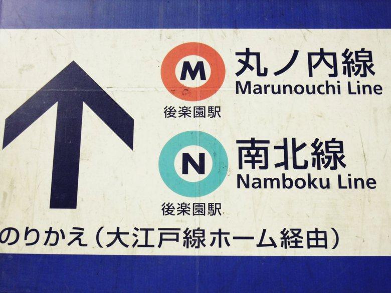 東京的地鐵路線,識別一致而清晰。 圖/ Flikr @midorisyu