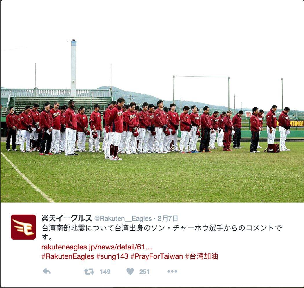 南台地震隔天,樂天球團在沖繩久米島面對台灣向罹難者默哀。 圖/官方推特