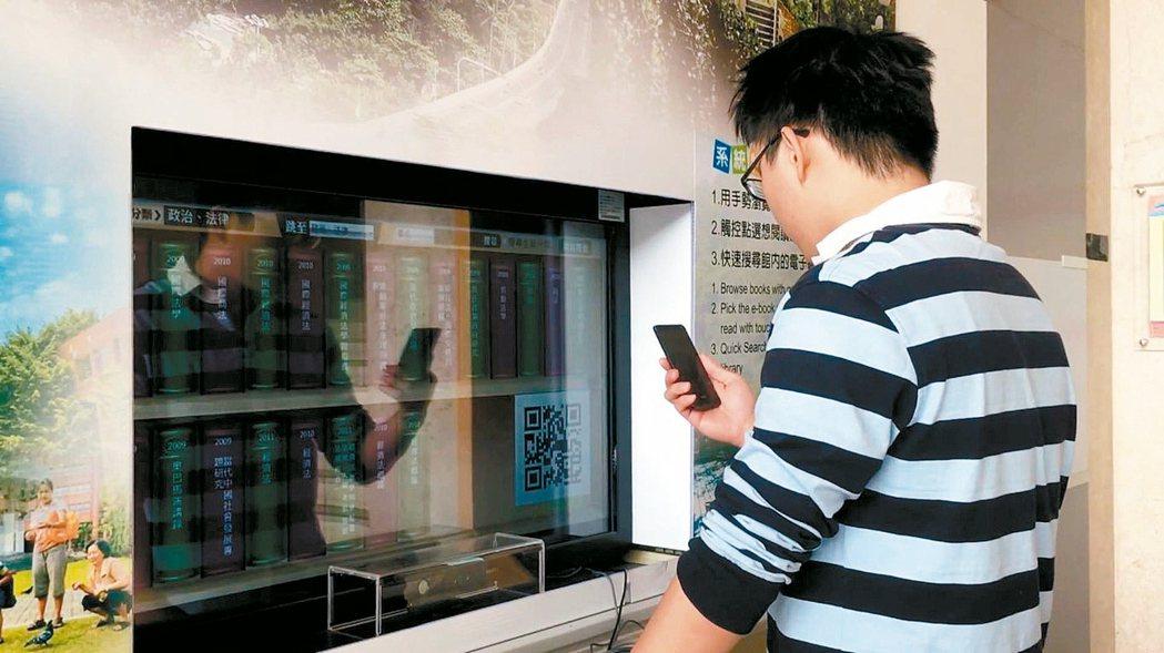 中山大學電子商務研究中心研發O2O創新電子書櫃,試用者掃瞄QRcode進入購買資...