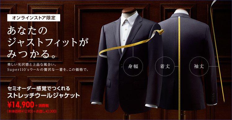 Uniqlo推出半訂製西服服務,價格深具競爭優勢。圖/摘自Uniqlo官網