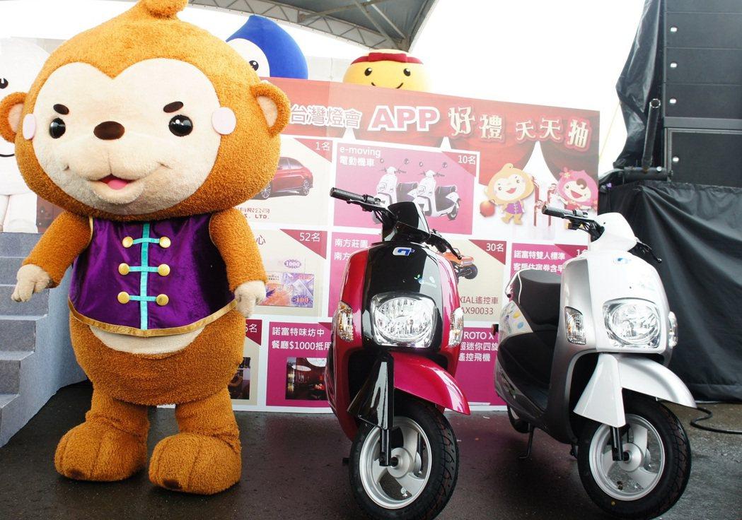 中華汽車提供10台e-mpoving供今年桃園燈會做為抽獎禮。圖/中華汽車提供