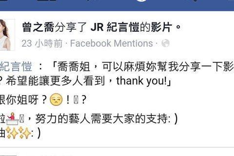 JR 22日將在台灣燈會表演,他先PO出一則練習的影片,還請好友曾之喬幫忙分享,結果喬喬幫忙分享了,但卻對JR稱呼她為「喬喬姐」感到很介意,「誰跟你姐呀?」、「好啦,努力的藝人需要大家的支持:)」,...