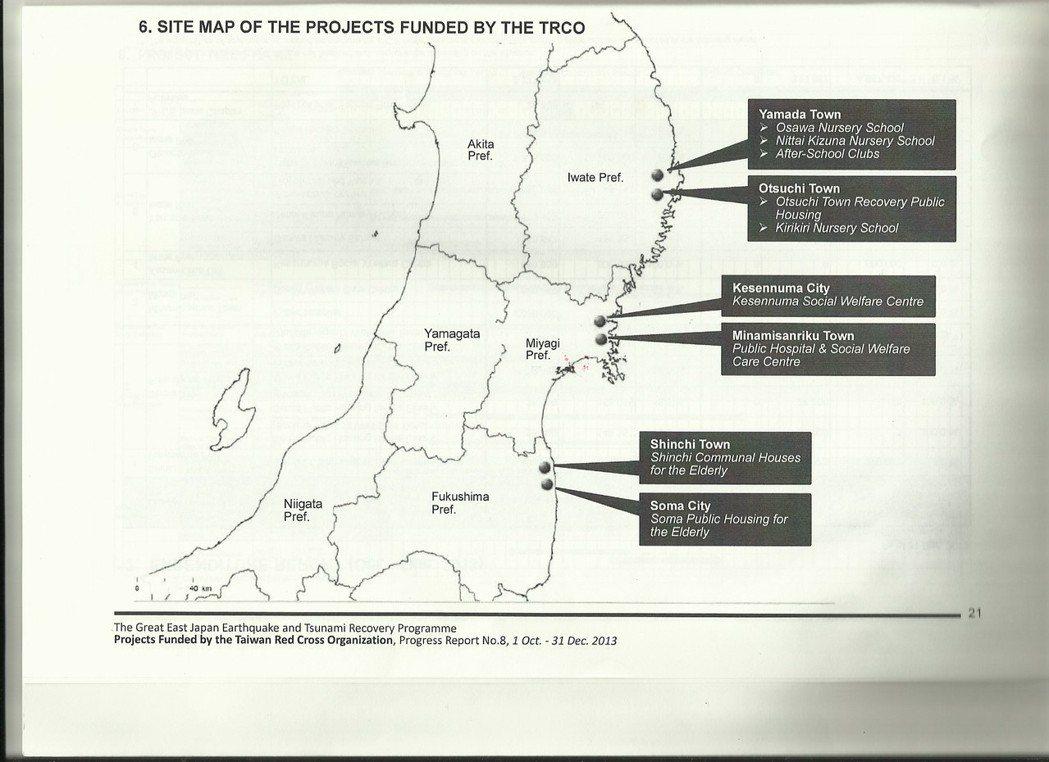 日本東北重建區公營住宅項目。 資料來源/《2013年第四季的東日本大地震重建計畫...