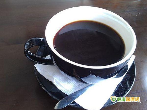 喝咖啡可防癌防心病 每天不要超過5杯