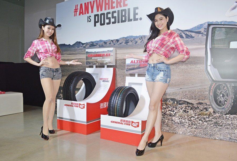 德國馬牌輪胎引進集副牌General Tire將軍輪胎,以滿足中價位的換胎需求。 記者趙惠群/攝影