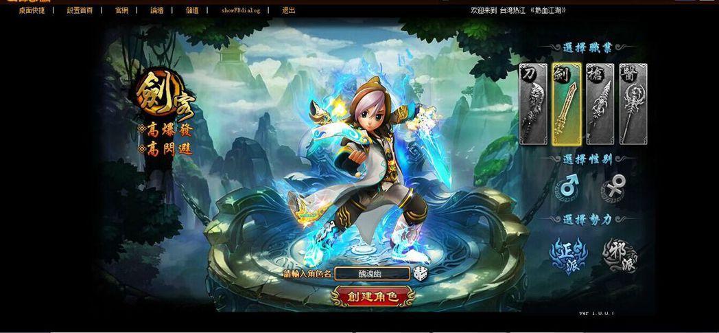 圖片來源/熱血江湖web