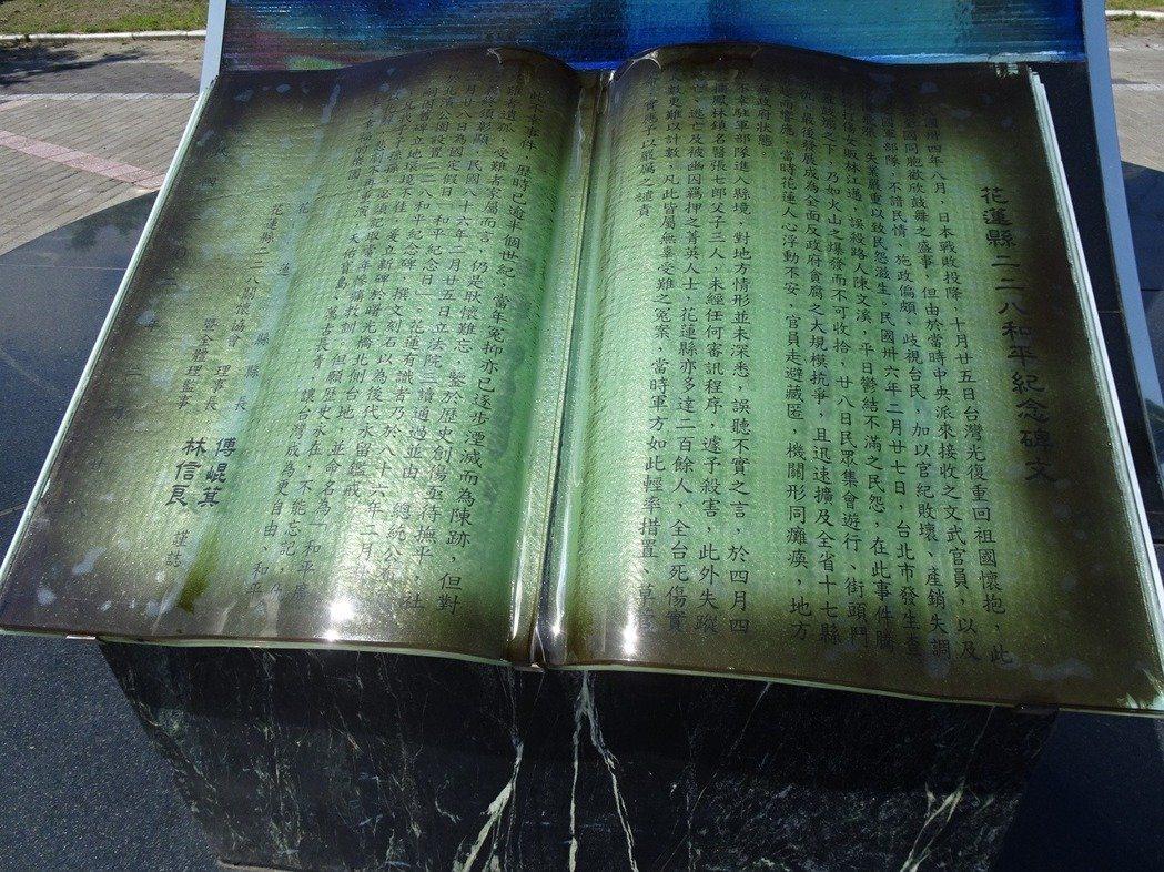 花蓮二二八紀念碑文。 圖/本報系資料照