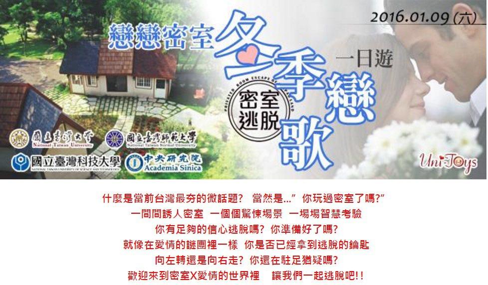 「密室逃脫、冬季戀歌」是台大、台科大、台師大和中研院今年1月舉辦的單身聯誼活動。...