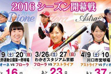 巾幗不讓鬚眉!日本女武士野球的艱辛歲月