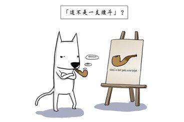 林斯諺/看不懂藝術品時,為什麼不該問作者?