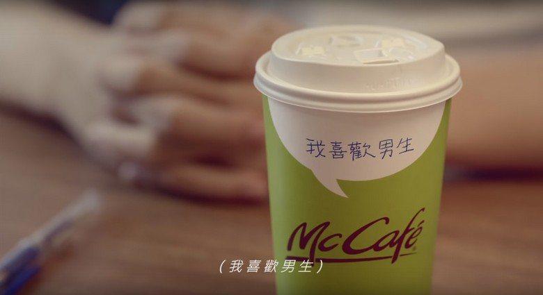 圖/麥當勞McCafé 讓對話更有溫度