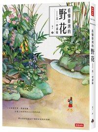 .書名:《看懂臺灣的野花──北‧中部篇》.作者名:葉子.出版社:時報出版