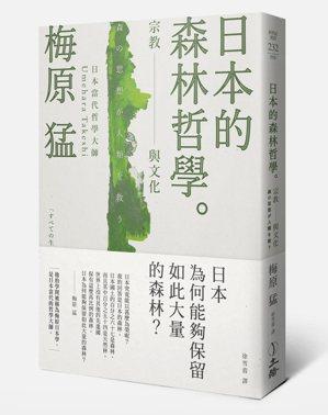 書名:《日本的森林哲學:宗教與文化》作者:梅原猛譯者:徐雪蓉出版社:...