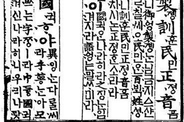【再寫韓國】韓語文字起源「看」的暴力性(下)