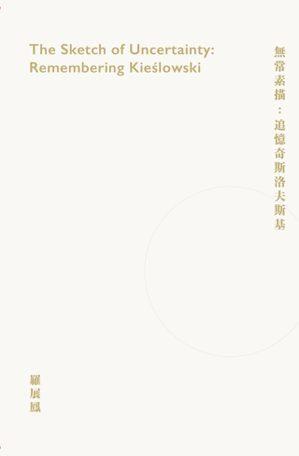 書名:《無常素描:追憶奇斯洛夫斯基》作者:羅展鳳出版社:香港kubric...
