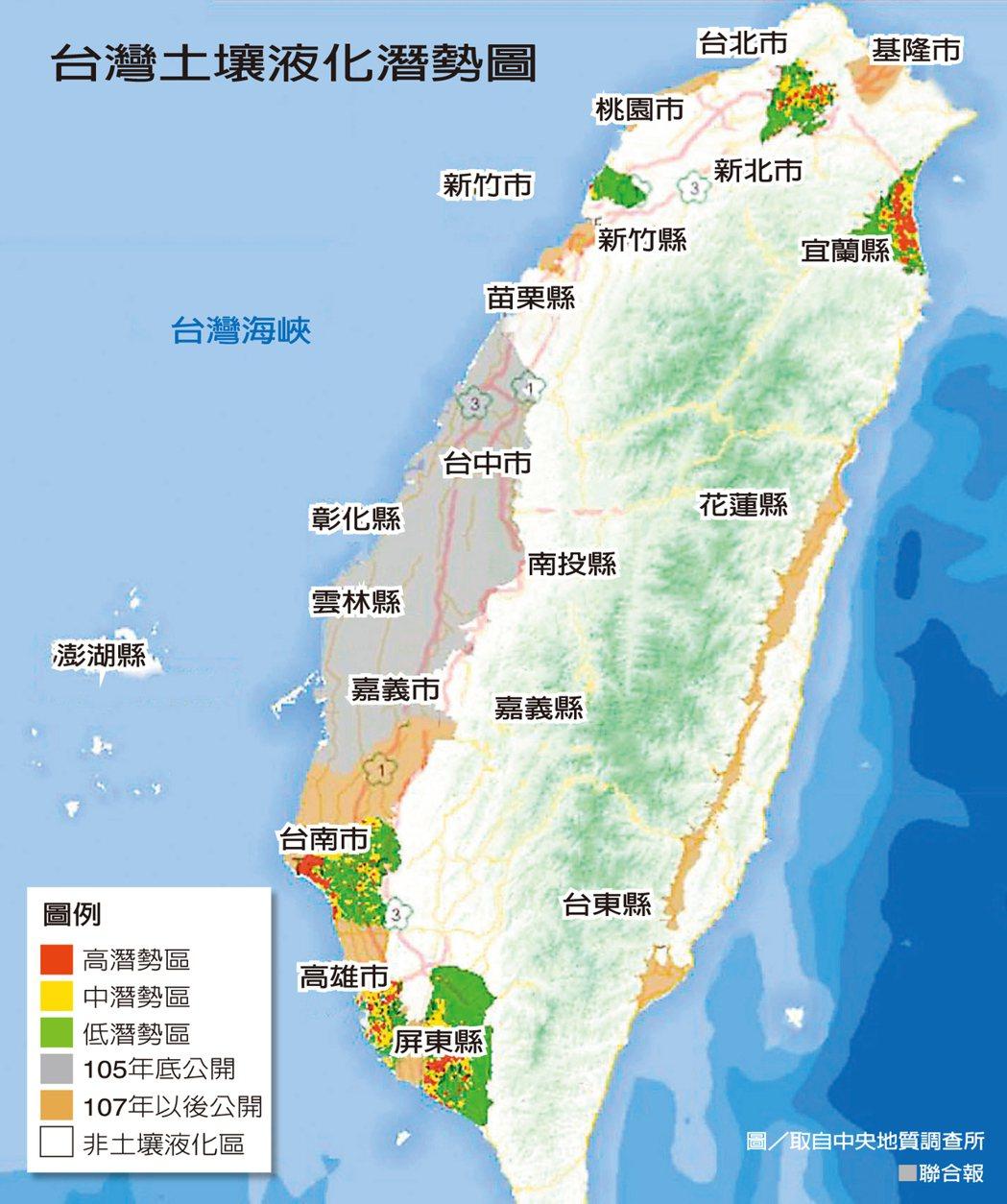 台灣土壤液化潛勢圖