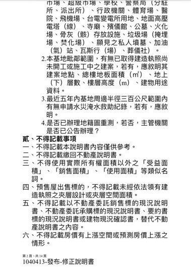 不動產說明書不得記載事項第一條規定不得有「僅供參考字樣」。