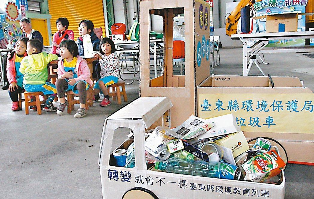 工作人員以回收物製作課程教材,小朋友專心聆聽。 圖/台東縣環保局提供