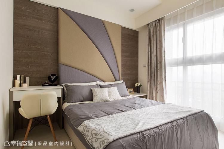 ▲主臥室: 擷取屋主喜愛的繃布元素作為床頭設計,並施以弧形線條變化,創造獨有的優...