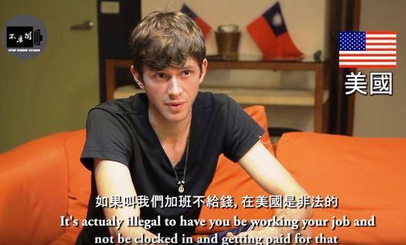 老外看台灣上班族,愛加班「奴性重」?
