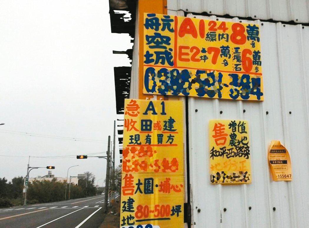 桃園航空城計畫開發遲遲未定,土地交易行情驟降,只剩下零星買賣廣告掛在道路兩側建物...