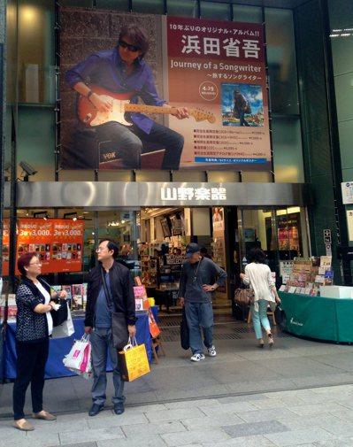 位於東京銀座四丁目的「山野樂器」是日本公告地價最高的地方,每坪超過一億三千萬日圓...