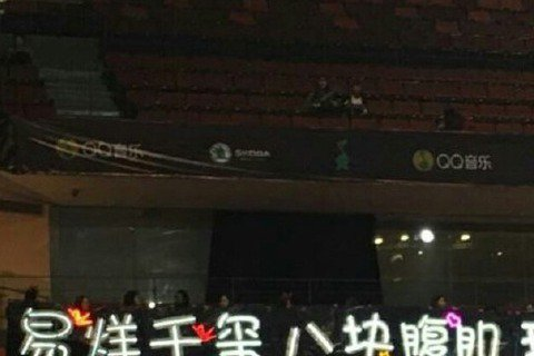 23日大陸QQ音樂盛典上,粉絲們應援也是不可缺少的重點之一。當天盛典上TFBOYS易烊千璽的粉絲所舉的牌子(圖左),把現場的觀眾都逗笑了!微博上有網友還分享了這張有趣的照片,照片中只見易烊千璽的粉絲...