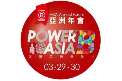 圖擷自B型企業亞洲年會官網