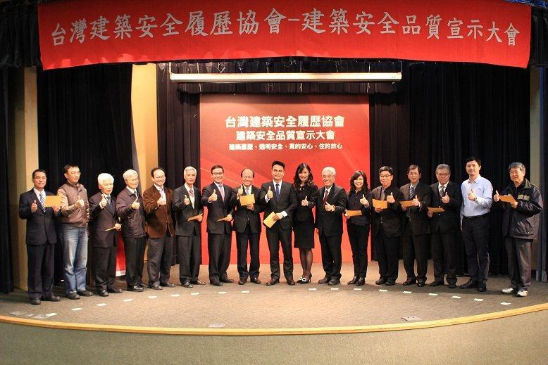台灣建築安全履歷協會舉辦宣誓大會,國內眾多優質建設營造團隊、建築材料業者及各大公...