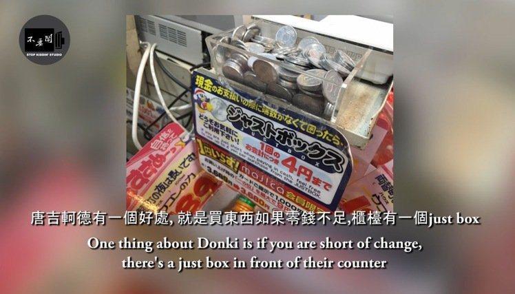 唐吉軻德有個貼心的服務「Just Box」,若您買東西剛好零錢不夠,可以與櫃台借...