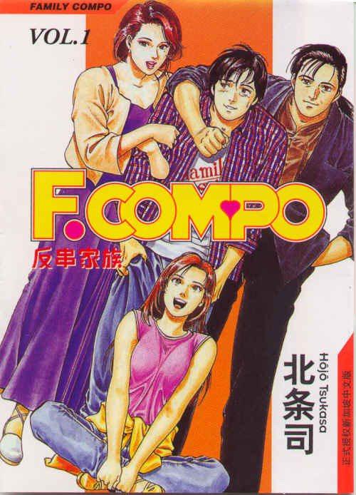 此為《變奏家族》新加坡中譯版封面,另譯為「反串家族」。 圖/via wikime...