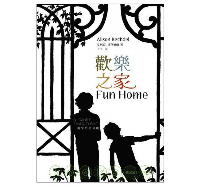 《Fun Home》則是一部自傳式圖像小說,描繪她與父親之間一段疏離卻又緊密的關...