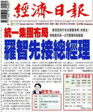 2007/3/26/經濟日報/A1版/要聞報導 報系資料照