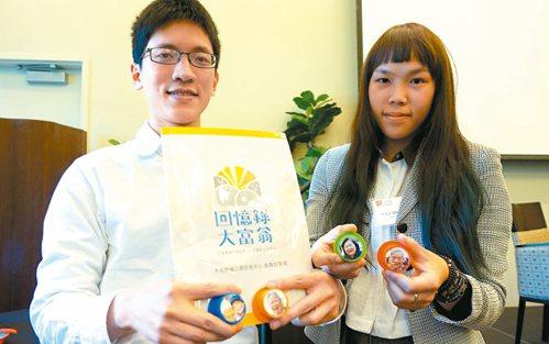 「回憶錄大富翁」團隊卓思陽(左)與鄭雅方。 記者江慧珺/攝影