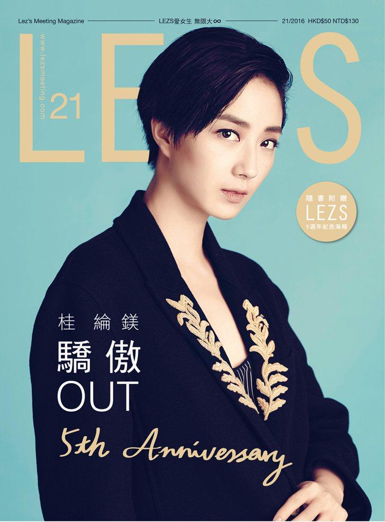 LEZS21封面人物桂綸鎂。圖/頤創藝提供