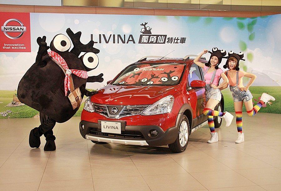 裕隆日產四月領先各品牌推出加值特仕車LIVINA獨角仙版。 圖/裕隆日產提供