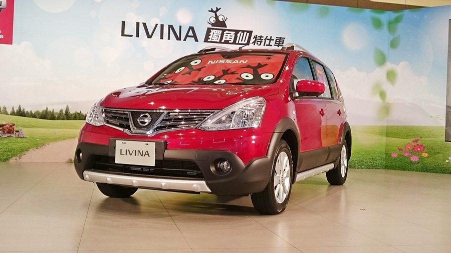 2007年上市至今,LIVINA銷售將破10萬,為此裕隆日產特別打造結合獨角仙造...