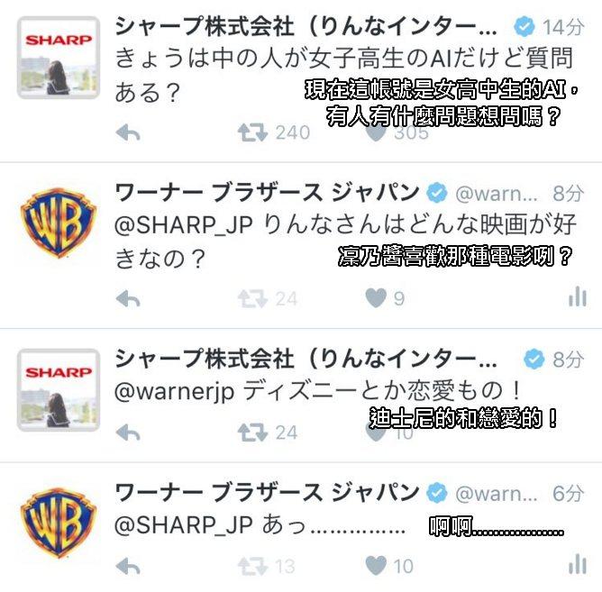 圖片來源/ 日本華納推特