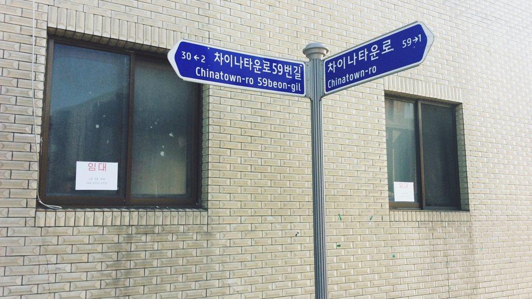 以外來語命名的「中國城路」。 圖/作者李易安拍攝
