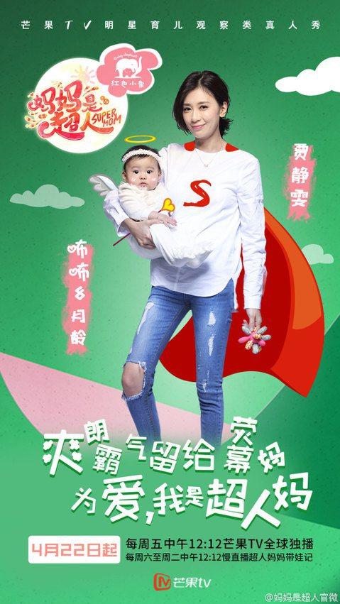 賈靜雯與修杰楷的女兒咘咘高顏值的外表,已成為最萌的娃娃,而這一家三口已確定要登上湖南衛視的實境節目《媽媽是超人》,這樣算是咘咘的電視處女秀囉!