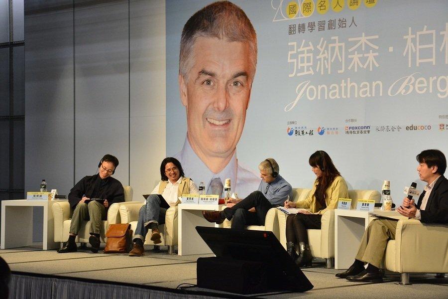4位國內外翻轉教室實踐者,交流台灣及全球翻轉教室可能遇到的問題及未來可能性。(P...