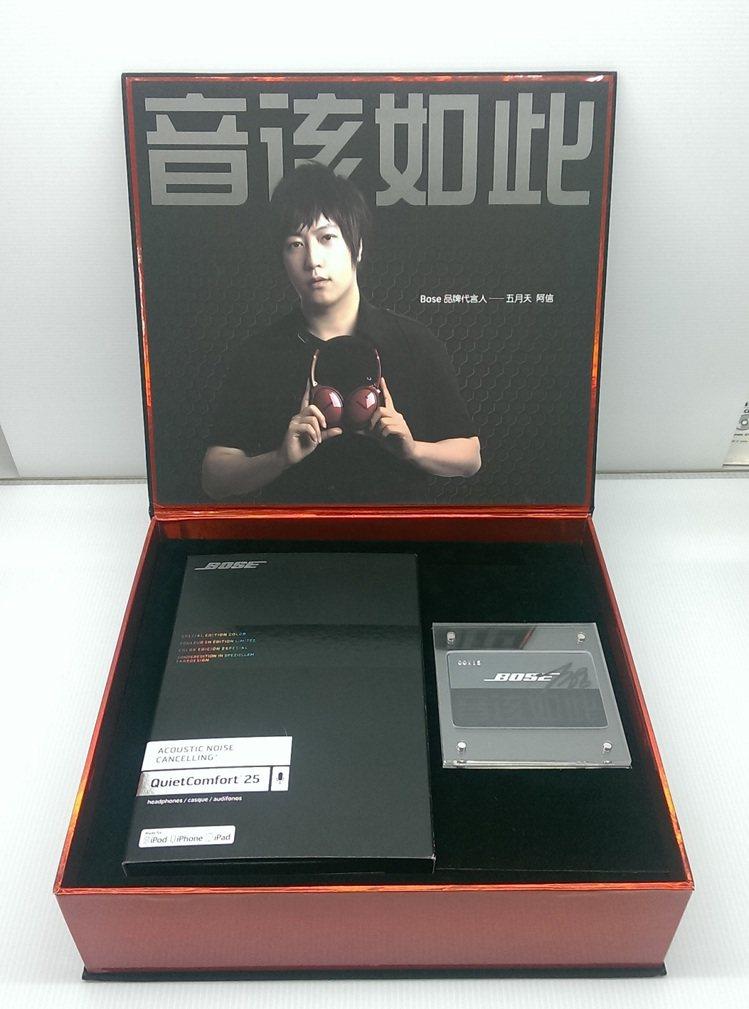 QC 25五月天訂製款包裝。圖/台灣Bose提供