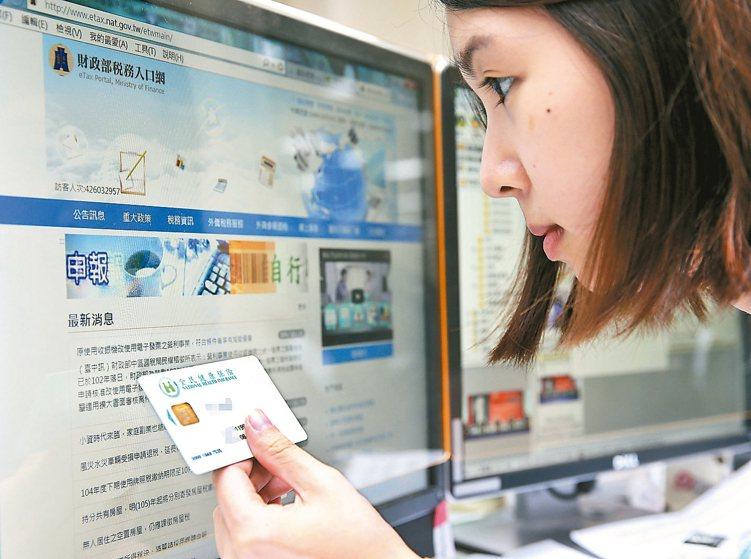 今年首度新增「健保卡及密碼」上網報稅。 圖/報系資料照