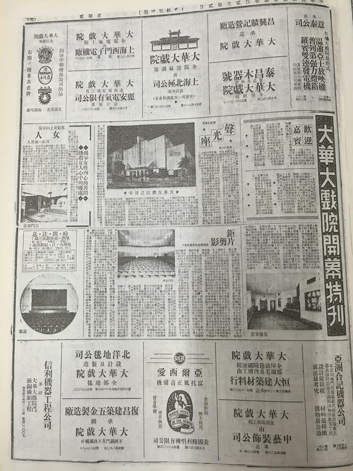 「亂世佳人」在華人區首度上映的上海「大華」戲院,開幕前曾推出全版特刊。 圖/翻攝...