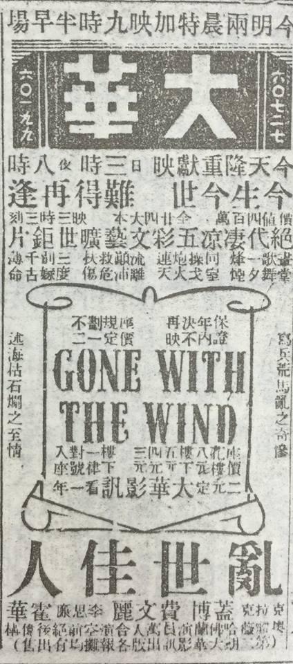 「亂世佳人」首度在華人區上映時的廣告。 圖/翻攝自民國29年申報