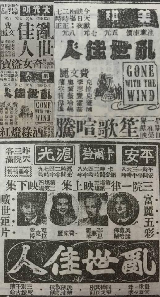「亂世佳人」曾在上海各大首輪戲院輪映,並於抗戰勝利後登上2輪戲院放映。 圖/翻攝...