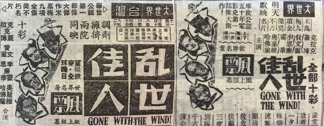 「亂世佳人」在台灣首度上映廣告。 圖/翻攝自民國41年中央日報