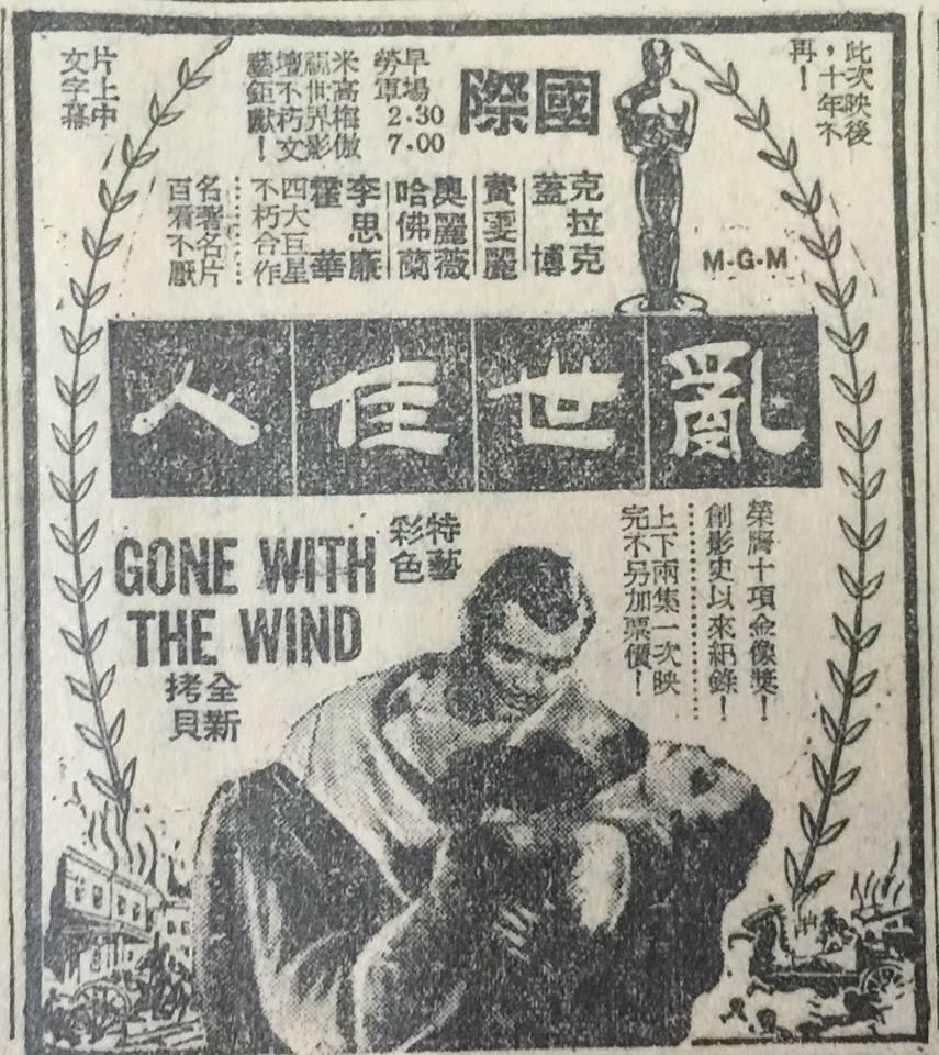 「亂世佳人」民國48年在台重映。 圖/翻攝自聯合報