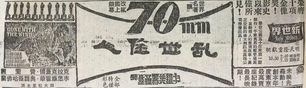 「亂世佳人」於民國56年在台重映廣告。 圖/翻攝自立晚報